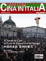 Il numero di Febbraio 2012 della rivista Cina in Italia
