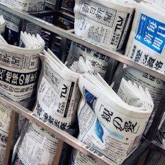 Piccole lezioni giapponesi per vendere (e leggere) anche i giornali di carta