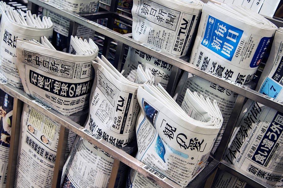 Piccole lezioni giapponesi <br />per vendere (e leggere) <br />anche i giornali di carta